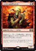 【Foil】(UMA-RR)Squee, Goblin Nabob/ゴブリンの太守スクイー(日,JP)