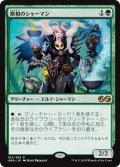 【Foil】(UMA-RG)Fauna Shaman/獣相のシャーマン(日,JP)