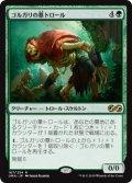 【Foil】(UMA-RG)Golgari Grave-Troll/ゴルガリの墓トロール(日,JP)