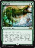 【Foil】(UMA-RG)Pattern of Rebirth/再誕のパターン(日,JP)