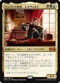【Foil】(UMA-MM)Leovold, Emissary of Trest/トレストの使者、レオヴォルド(日,JP)