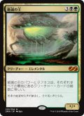 【Foil】(UMA-MM)Lord of Extinction/絶滅の王(日,JP)