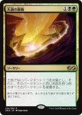 【Foil】(UMA-RM)Maelstrom Pulse/大渦の脈動(日,JP)