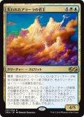 【Foil】(UMA-RM)Sovereigns of Lost Alara/失われたアラーラの君主(日,JP)