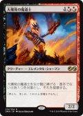 【Foil】(UMA-RM)Fulminator Mage/大爆発の魔道士(日,JP)