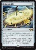【Foil】(UMA-RA)Engineered Explosives/仕組まれた爆薬(日,JP)