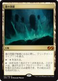 (UMA-ML)Cavern of Souls/魂の洞窟(日,JP)