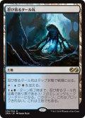 【Foil】(UMA-RL)Creeping Tar Pit/忍び寄るタール坑(日,JP)