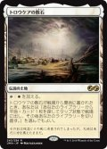 【Foil】(UMA-RL)Flagstones of Trokair/トロウケアの敷石(日,JP)