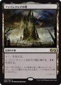 【Foil】(UMA-RL)Phyrexian Tower/ファイレクシアの塔(日,JP)