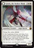(V17-MW)Gisela, the Broken Blade/折れた刃、ギセラ