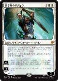 (WAR-MW)Gideon Blackblade/黒き剣のギデオン(日,JP)