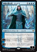 (WAR-RU)Jace, Wielder of Mysteries/神秘を操る者、ジェイス(英,EN)