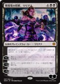 (WAR-MB)Liliana, Dreadhorde General/戦慄衆の将軍、リリアナ(英,EN)