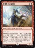 【Foil】(WAR-RR)Dreadhorde Arcanist/戦慄衆の秘儀術師(日,JP)