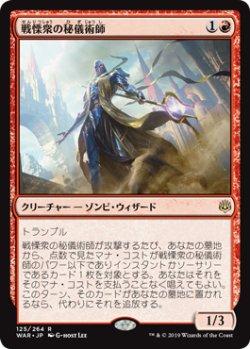 画像1: (WAR-RR)Dreadhorde Arcanist/戦慄衆の秘儀術師(日,JP)