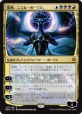 (WAR-MM)Nicol Bolas, Dragon-God/龍神、ニコル・ボーラス(英,EN)
