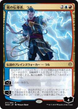 画像1: (WAR-RM)Ral, Storm Conduit/嵐の伝導者、ラル(英,EN)