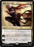 (WAR-RM)Sorin, Vengeful Bloodlord/復讐に燃えた血王、ソリン(英,EN)