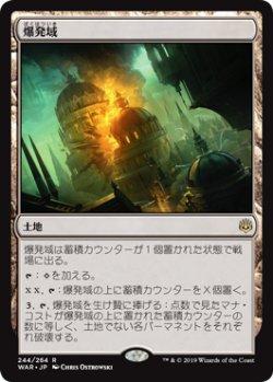 画像1: (WAR-RL)Blast Zone/爆発域(日,JP)
