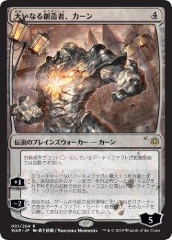 画像1: 【FOIL】【絵違い】(WAR-RC)Karn, the Great Creator/大いなる創造者、カーン【通常ブースター】