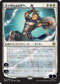 【FOIL】【絵違い】(WAR-MW)Gideon Blackblade/黒き剣のギデオン