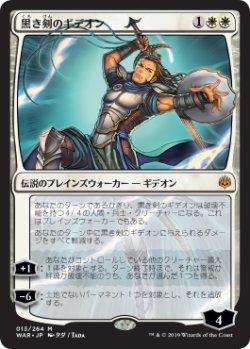 画像1: 【FOIL】【絵違い】(WAR-MW)Gideon Blackblade/黒き剣のギデオン【通常ブースター】
