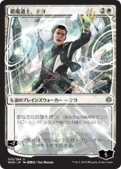 画像1: 【FOIL】【絵違い】(WAR-UW)Teyo, the Shieldmage/盾魔道士、テヨ【通常ブースター】