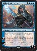 【FOIL】【絵違い】(WAR-RU)Jace, Wielder of Mysteries/神秘を操る者、ジェイス