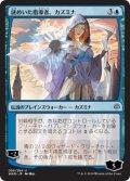 【FOIL】【絵違い】(WAR-UU)Kasmina, Enigmatic Mentor/謎めいた指導者、カズミナ
