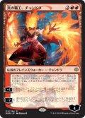 【FOIL】【絵違い】(WAR-RR)Chandra, Fire Artisan/炎の職工、チャンドラ