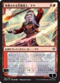 【FOIL】【絵違い】(WAR-UR)Jaya, Venerated Firemage/敬慕される炎魔道士、ヤヤ