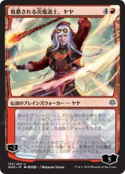 画像1: 【FOIL】【絵違い】(WAR-UR)Jaya, Venerated Firemage/敬慕される炎魔道士、ヤヤ【通常ブースター】