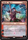 【FOIL】【絵違い】(WAR-RR)Sarkhan the Masterless/主無き者、サルカン
