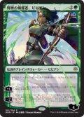 【FOIL】【絵違い】(WAR-RG)Vivien, Champion of the Wilds/野獣の擁護者、ビビアン