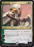 【FOIL】【絵違い】(WAR-RM)Ajani, the Greathearted/寛大なる者、アジャニ【通常ブースター】