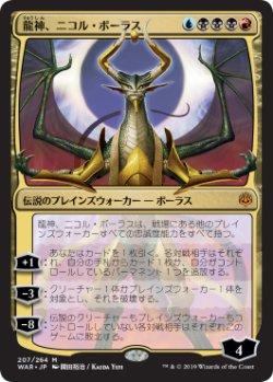 画像1: 【FOIL】【絵違い】(WAR-MM)Nicol Bolas, Dragon-God/龍神、ニコル・ボーラス【通常ブースター】