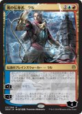 【FOIL】【絵違い】(WAR-RM)Ral, Storm Conduit/嵐の伝導者、ラル