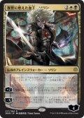 【FOIL】【絵違い】(WAR-RM)Sorin, Vengeful Bloodlord/復讐に燃えた血王、ソリン