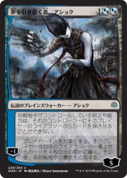 画像1: 【FOIL】【絵違い】(WAR-UM)Ashiok, Dream Render/夢を引き裂く者、アショク【通常ブースター】