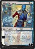 【FOIL】【絵違い】(WAR-UM)Dovin, Hand of Control/支配の片腕、ドビン