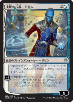 画像1: 【FOIL】【絵違い】(WAR-UM)Dovin, Hand of Control/支配の片腕、ドビン【通常ブースター】