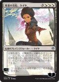【FOIL】【絵違い】(WAR-UM)Kaya, Bane of the Dead/死者の災厄、ケイヤ【通常ブースター】