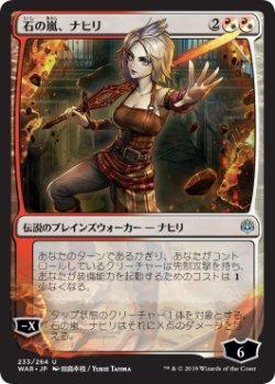 画像1: 【FOIL】【絵違い】(WAR-UM)Nahiri, Storm of Stone/石の嵐、ナヒリ【通常ブースター】