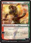 【FOIL】【絵違い】(WAR-UM)Samut, Tyrant Smasher/暴君潰し、サムト