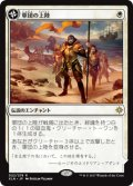 【Foil】(XLN-RW)Legion's Landing/軍団の上陸(JP,EN)