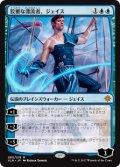 (XLN-MU)Jace, Cunning Castaway/狡猾な漂流者、ジェイス(日,JP)