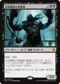 (XLN-MB)Dire Fleet Ravager/凶兆艦隊の荒廃者(英,EN)