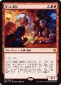 (XLN-MR)Rowdy Crew/荒くれ船員(日,JP)