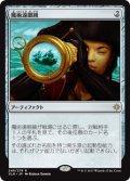 (XLN-RA)Sorcerous Spyglass/魔術遠眼鏡(JP,EN)